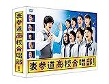表参道高校合唱部 DVD-BOX[DVD]