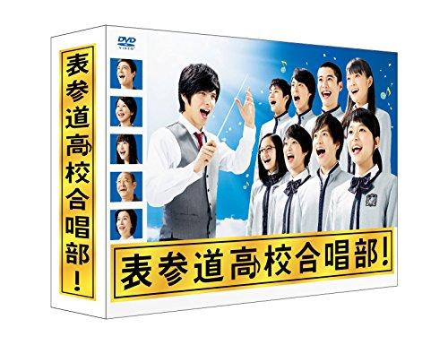 TBS『表参道高校合唱部』