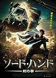 ソード・ハンド 剣の拳[DVD]