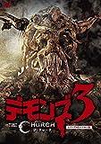 デモンズ3/ザ・チャーチ レストアHDマスター版[DVD]