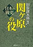 日本の戦史 関ヶ原の役 日本の戦史 大坂の役 (徳間文庫カレッジ)
