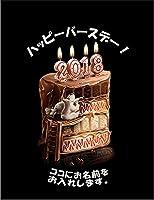 【FOX REPUBLIC】【名入れ・オリジナル・誕生日・バースデーケーキ】 黒光沢紙(フレーム無し)A4サイズ