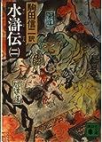 水滸伝 (2) (講談社文庫)