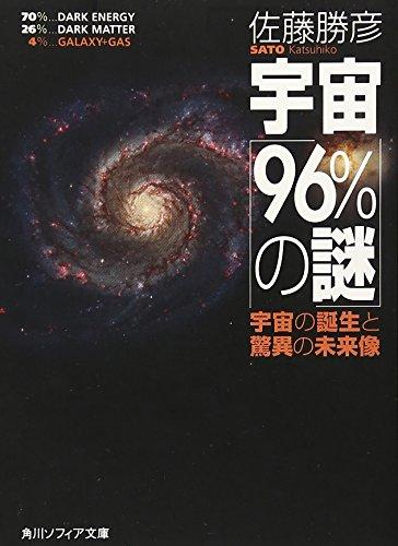 宇宙「96%の謎」 宇宙の誕生と驚異の未来像 (角川ソフィア文庫)の詳細を見る