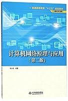 """计算机网络原理与应用(第二版)(普通高等教育""""十三五""""规划教材(计算机专业群))"""