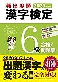 2020年度版 頻出度順 漢字検定6級 合格!問題集