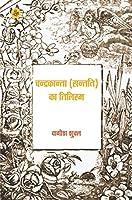 Chandrakanta (Santati) Ka Tilism/ Raza Pustak Mala