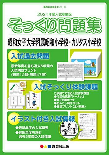(2021年度入試準備版 そっくり問題集)昭和女子大学附属昭和小学校・カリタス小学校