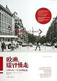 Carefree Walking on Europe (Chinese Edition)
