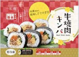 一粒庵/いちりゅうあん 牛焼肉キンパ 6貫入(冷凍) 【冷凍商品 送料特典あり】