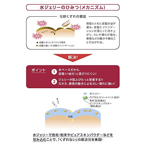 資生堂INTEGRATE(インテグレート)『水ジェリークラッシュ』