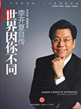 Make a World of Difference: The Kai-fu Lee Story (Chinese Edition)