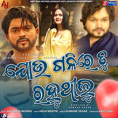 Humane Sagar feat. Omm & Prativa