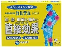 【第2類医薬品】カルテパハイパップ 12枚 ※セルフメディケーション税制対象商品