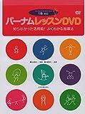 DVD バーナム レッスンDVD (1巻対応) 知らなかった活用術! よくわかる指導法 (<DVD>)