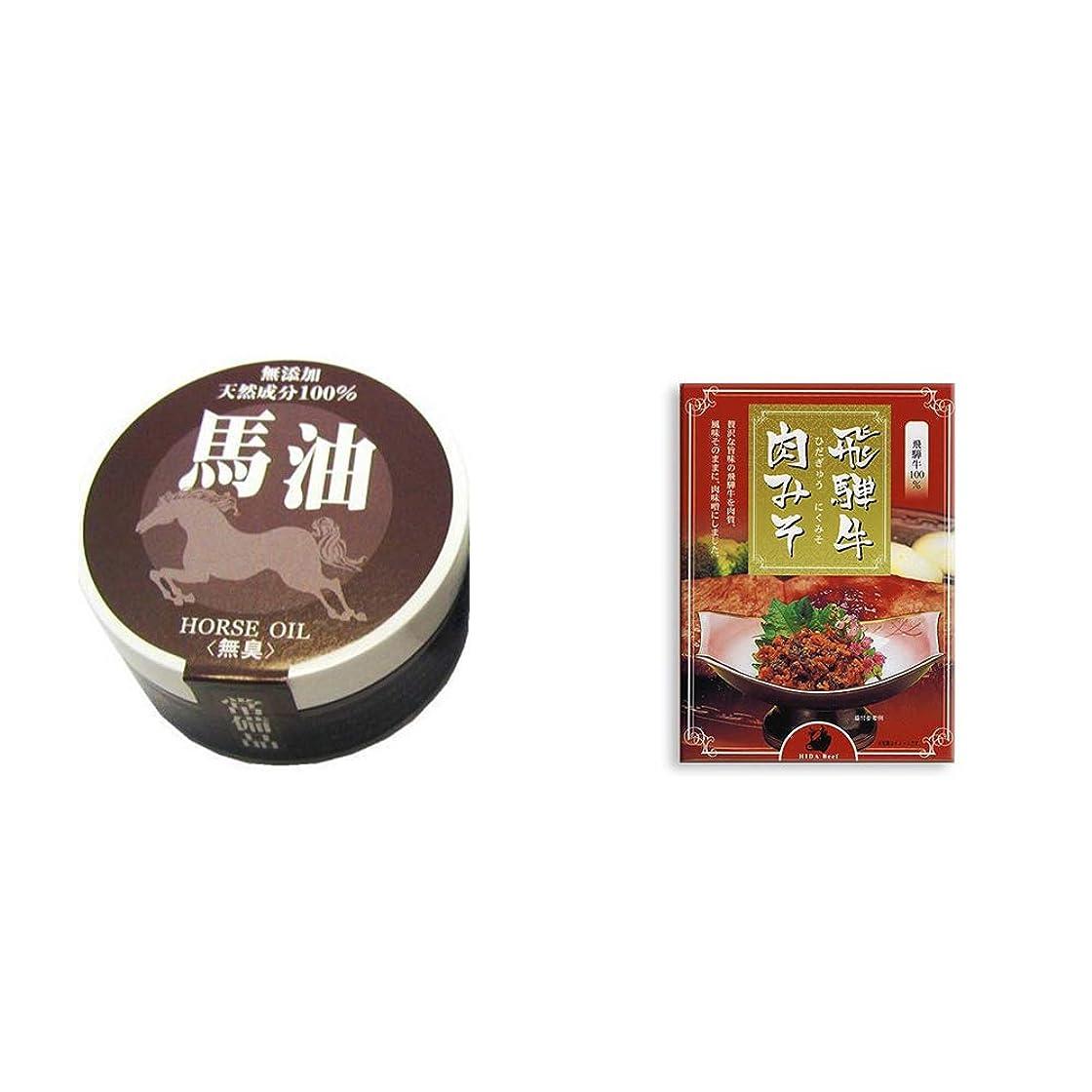 フィットクレデンシャル晩ごはん[2点セット] 無添加天然成分100% 馬油[無香料](38g)?飛騨牛肉みそ(200g)