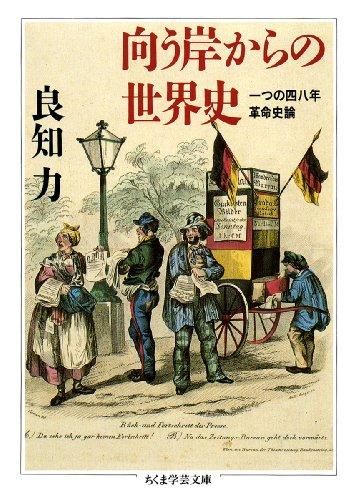 向う岸からの世界史―一つの四八年革命史論 (ちくま学芸文庫)