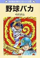 野球バカ (中沢啓治平和マンガシリーズ 8)