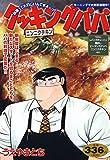 クッキングパパ ニンニクチキン (講談社プラチナコミックス)