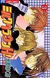 ミルククラウンH!(3) (フラワーコミックス)