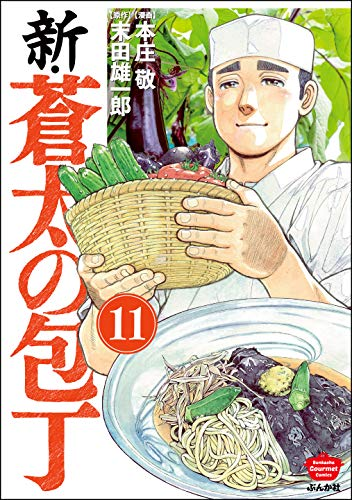 新・蒼太の包丁(分冊版) 【第11話】 (ぶんか社グルメコミックス)