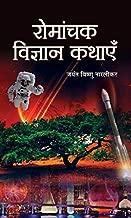 Romanchak Vigyan Kathayen  (Hindi)