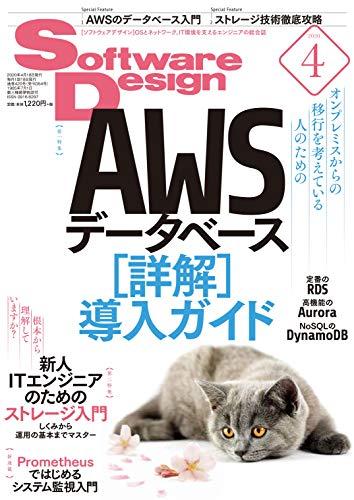 ソフトウェアデザイン 2020年4月号の詳細を見る