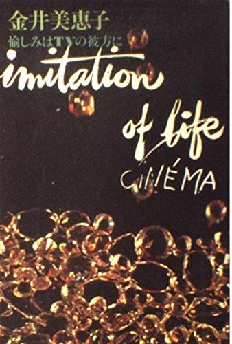 愉しみはTVの彼方に―IMITATION OF CINEMA