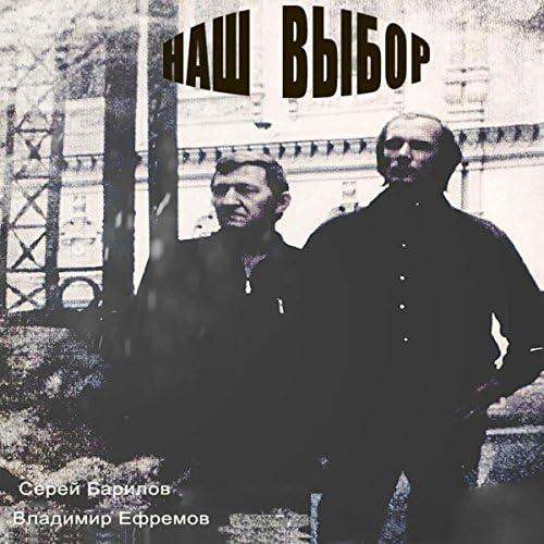 Vladimir Efremov and Sergey Barilov