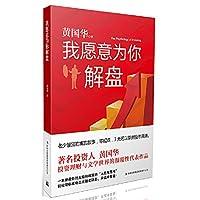 The gold Chang Chinese medicine tumor Bian cures ten to speak*6 (Chinese edidion) Pinyin: huang jin chang zhong yi zhong liu bian zhi shi jiang *6