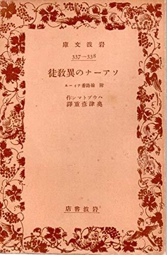 ソアーナの異教徒―附・線路番ティール (1956年) (岩波文庫)