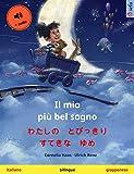 Il mio più bel sogno – わたしの とびっきり すてきな ゆめ (italiano – giapponese): Libro per bambini bilingue, con audiolibro (Sefa libri illustrati in due lingue)