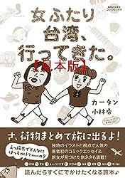 コミックエッセイ 女ふたり台湾、行ってきた。 【見本】 (地球の歩き方BOOKS) Kindle版 カータン  (著), 小林 希 (著)