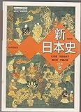 新日本史 改訂版 日本史B (日B018) (山川の教科書, 山川の日本史)