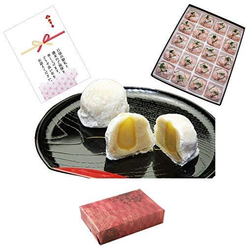 新杵堂 餅菓子 栗三昧 (くりざんまい) 20個 ラッピング 熨斗カードセット | 厳選された国産栗使用 ギフト お歳暮 | 和三盆の上品な甘さ