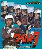 望月三起也先生追悼企画 甦るヒーローライブラリー 第21集 ワイ...[Blu-ray/ブルーレイ]