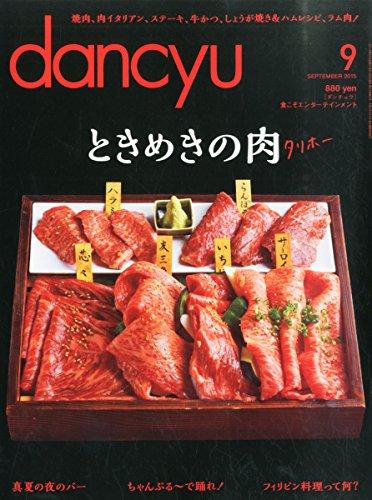 dancyu2015年9月号