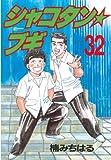 シャコタン★ブギ(32) (ヤングマガジンコミックス)