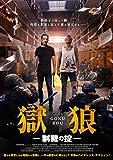 獄狼・制裁の掟[DVD]