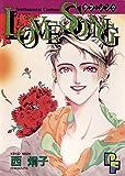LOVE SONG (PFコミックス)
