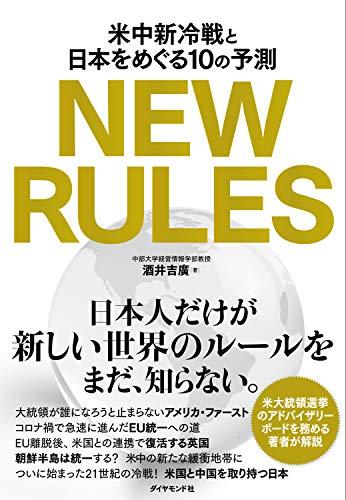 NEW RULES 米中新冷戦と日本をめぐる10の予測
