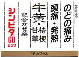 【指定第2類医薬品】シンピタGOシンワ 18カプセル