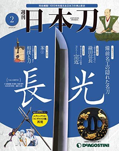 日本刀 2号 [分冊百科]
