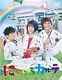 にじいろカルテ DVD-BOX[DVD]