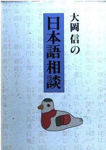 大岡信の日本語相談 (朝日文芸文庫)