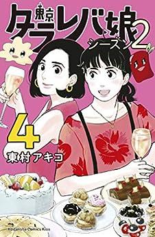 [東村アキコ]の東京タラレバ娘 シーズン2(4) (Kissコミックス)