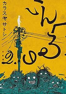 いんへるの(2) (コミッククリエイトコミック)