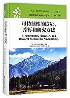 国际可持续发展百科全书:可持续性的度量、指标和研究方法