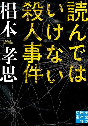 読んではいけない殺人事件 (実業之日本社文庫)
