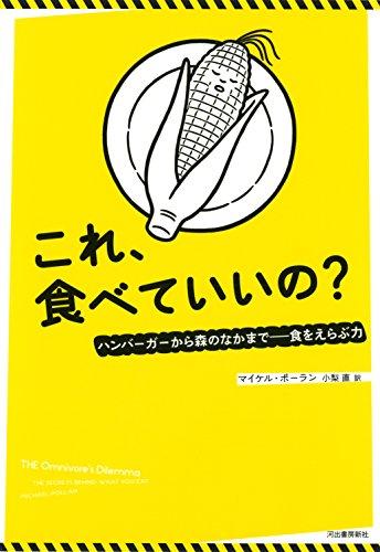『これ、食べていいの?: ハンバーガーから森のなかまで――食を選ぶ力』
